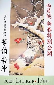 両足院新春特別拝観〜等伯と若冲、京に縁の2大絵師〜