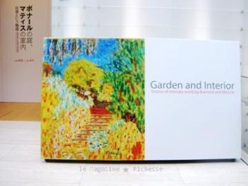 箱根ポーラ美術館 ボナールの庭・マティスの室内/Garden annd Interior