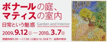 箱根ポーラ美術館 ボナールの庭・マティスの室内/Garden annd Interior richesse