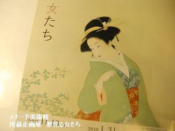 le31janvier2010 メナード美術館「夢見る女たち」展 上村松園「新秋/1940~45」