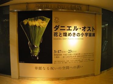 le22mars2010_ダニエル・オスト_花と煌めきの小宇宙展(池袋西武別館).