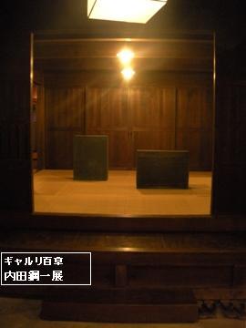 ギャルリ百草 内田鋼一展 01
