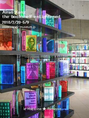 Airan Kang_the bookshelf enLightened_ヴァンジ彫刻庭園美術館 企画展2010
