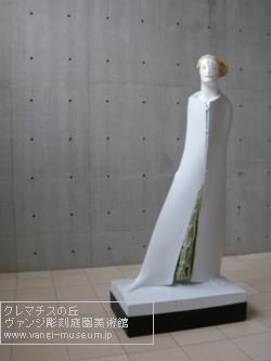 ヴァンジ彫刻庭園美術館展示スペース01
