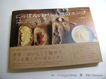 book_にっぽんのパンと畑のスープ/白崎