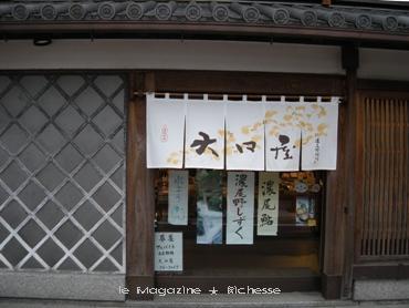 江南市大口屋本店 01