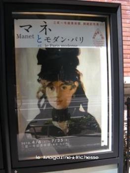 丸の内 三菱一号館美術館「マネとモダン・パリ」展_poster