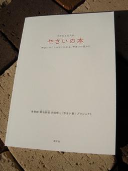 子どもと大人のやさいの本 by 青果卸 築地御厨 内田悟と「やさい塾」プロジェクト/芸文社
