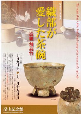 le12octobre畠山記念館2010秋季展 〜織部が愛した茶碗〜