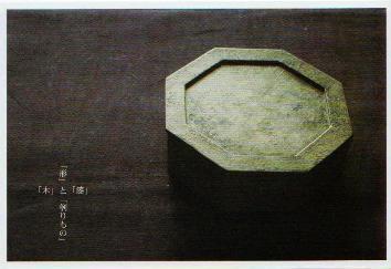 DM-Bienio_新宮州三展_2010_「木」と「漆」・「形」と「刳りもの」