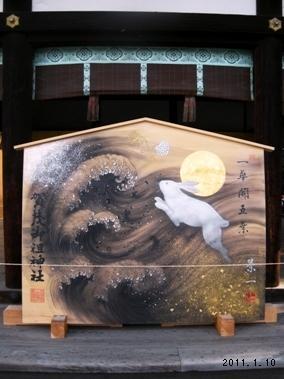 下鴨神社2011大絵馬<一華開五葉>