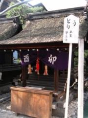 下鴨神社_言社(干支のお社)_志固男神(卯・酉)
