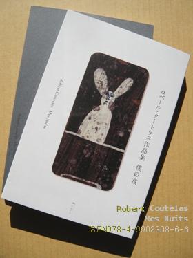 Robert Coutelas(ロベール・クートラス)『Mes Nuits/僕の夜』