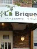 ウェストファーム La Brique/ラ ブリック
