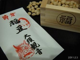 2011節分福豆(大須観音)