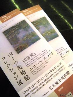 名古屋市美術館_ポーラ美術館コレクション展(印象派とエコール・ド・パリ)