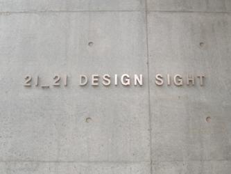 六本木21_21 DESIGN SIGHT「倉俣史朗とエットレ・ソットサス」展