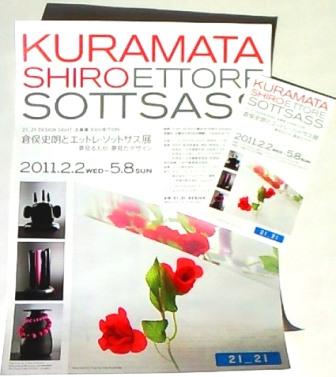 leaflet&ticket_21_21 DESIGN SIGHT「倉俣史朗とエットレ・ソットサス」展