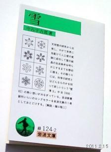 BOOK 雪/中谷宇吉郎 著/岩波文庫