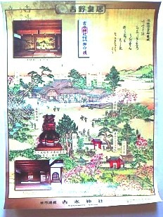 leaflet_世界遺産_吉水神社(吉野皇居)