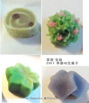 2011「茶寮 宝泉」初夏の生菓子