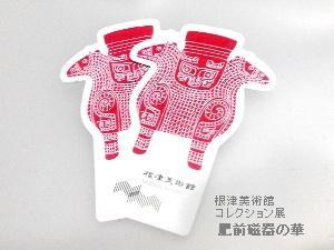 根津美術館_コレクション展「肥前磁器の華」チケット