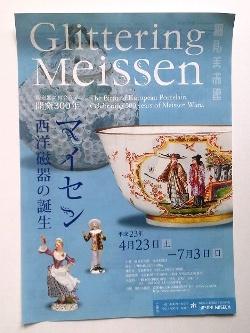 マイセン 西洋磁器の誕生展/京都細見美術館 03