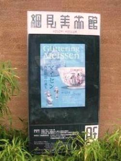 マイセン 西洋磁器の誕生展/京都細見美術館 02