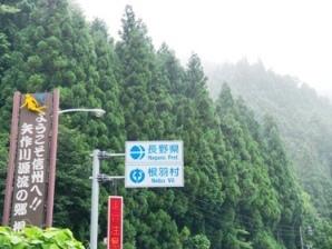 ここから長野県根羽村