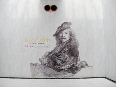 名古屋市美術館企画展エントランス_レンブラント展「石の手摺りにもたれる自画像」より