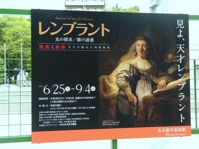 名古屋市美術館企画展案内板_レンブラント展