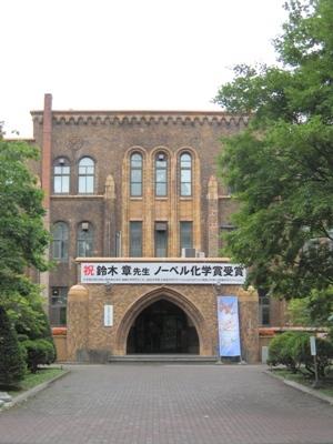 北海道大学札幌キャンパス_総合博物館