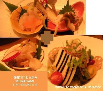 函館うに むらかみ札幌店/活貝刺3種(つぶ貝・北寄貝・ホタテ貝柱) 水茄子サラダ