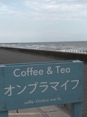 津市河芸町上野 coffe Ombra mai fu/カフェ・オンブラマイフ サインボード