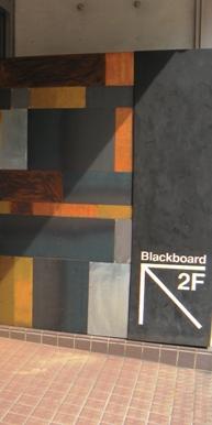 目黒通り(ファニチャーストリート)Blackboard