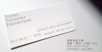 資生堂ギャラリー「辰野登恵子展 抽象−明日への問いかけ」