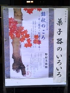 野村美術館 平成23年 秋季特別展 / 錦秋のころ−月・菊花・紅葉を愛でる−