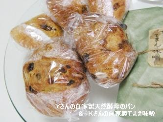 Yさんの手造り天然酵母のパン&Kさんの手造り手前味噌