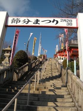 犬山成田山 (大本山成田山名古屋別院 大聖寺)