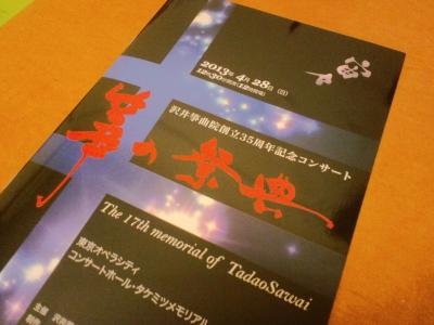 箏の祭典35