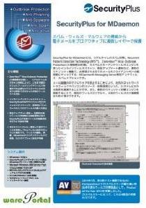 SecurityPlus for MDaemon データシート(表) - ウェアポータル株式会社