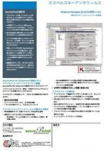 SecurityPlus for MDaemon データシート(裏) - ウェアポータル株式会社
