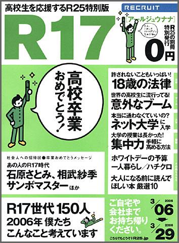 高校卒業おめでとう! R17 2006 3.6 特別号
