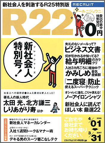 新社会人(フレッシャーズ)特別号! R22 2006 4.1 特別号