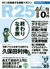 終わりなき旅 R25 2006 3.16 No.85