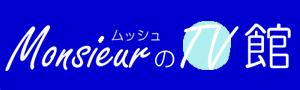 TV館ロゴ