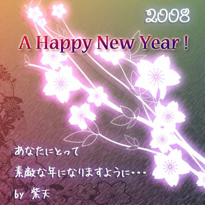 【謹賀新年2008】