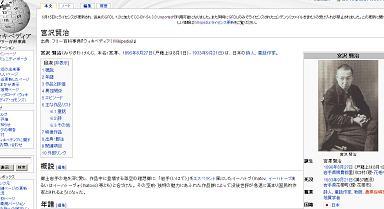 クリックで現在のWikiページへ