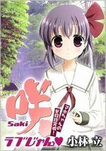 saki_maho
