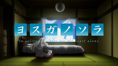 ヨスガノソラ 第01話 「ハルカナキオク」